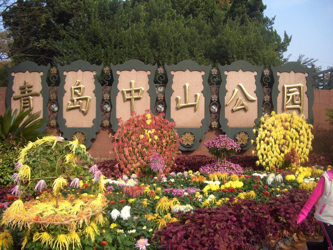 【青岛中山公园旅游】青岛中山公园旅游景点大全