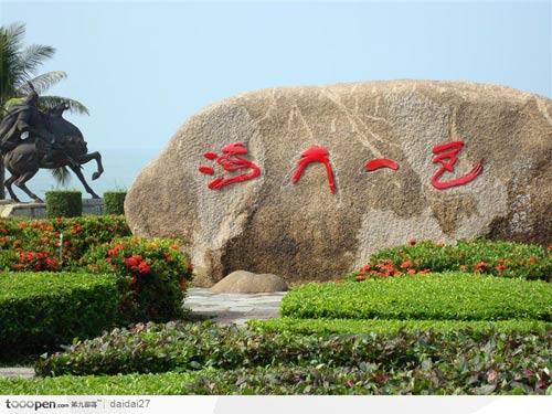 海南旅游 海南旅游景点 海南旅游网站 –图片